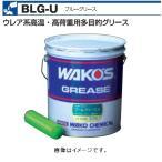 """M556 (16kg) ブームグリース 和光ケミカル(WAKO""""S)"""