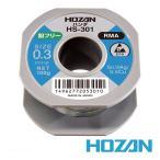 HOZAN HS-301 鉛フリーハンダ 0.3MM・100G (#H-731)