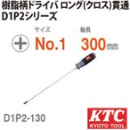 KTC D1P2-130 樹脂柄ドライバ ロング(クロス)貫通