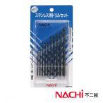NACHI COSET10 ステンレス用ドリルセット 10本組