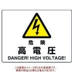 ユニット 危険 高電圧・エコユニボード・225X300 80450A