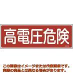 緑十字 GR193 高電圧危険 120×360×1mm ラミプレート 093193