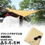 タープ 三角形 5mx3 三角シェード 日よけシート テントタープ 紫外線カット率90% 持ち運びに便利