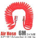 エアホース/6m/コイルホース/エアーホース/日本仕様ワンタッチカプラー付/簡単接続/エアツール/空気入れ/エアチャック/スプレーガンに