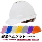 作業用ヘルメット・白/防災ヘルメット/工事用ヘルメット/安全帽 ボタン式アジャスター 簡単サイズ調整 頭部の保護に