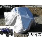 ATVカバーLサイズ 四輪バギー用ボディーカバー全長190cmまで