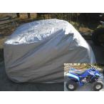 ATVカバーMサイズ  四輪バギー専用カバー  全長160cmまでのATV