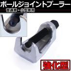 高品質、丈夫な鍛造製、強化型のボールジョイントプーラー。