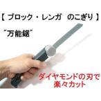 マジックソー ダイヤモンド万能のこぎり/コンクリート切断工具/切断工具/ガーデニングの必需品