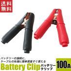 バッテリークリップ 100A ワニ口クリップ 1セット ワニグチ ブースターケーブルに 送料無料