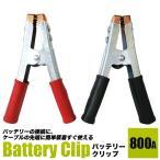 バッテリークリップ/赤黒セット/大きなサイズ15cm幅22mm/バッテリーグリップ/ブースターケーブルに/太さ直径10mmに対応/ブースタークリップ