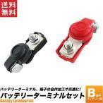 バッテリーターミナル B端子 +/- 2個セット ボルトタイプ バッテリー交換 エレキバッテリーターミナル 送料無料