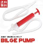 ビルジポンプ カヤック用/吸水排水用ハンドポンプ/タンクの液体吸い上げに