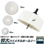バイメタルホールソー5個組/60mm/89mm/114mm/特大サイズ 5個組