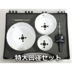 バイメタルホールソー VP100-75-50(114mm 89mm 60mm) 5個組