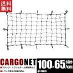 荷台ネット/バゲッジネット/カーゴネット/荷崩れ防止 小型/軽トラック用ゴムネット 100×65cm
