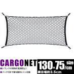 カーゴネット75cmx130cm/トランクネット/荷崩れ防止/ラゲッジネット トランクルームに/スノーボードを縦に積む便利なネット/スノーボードを立てて積む/縦積み