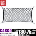 カーゴネット 75cmx130cm トランクネット 荷崩れ防止 ラゲージネット 送料無料