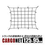 トランクネット/125cmx95cm ルーフキャリアネット/荷崩れ防止/極太特大で丈夫なカーゴネット 積載用