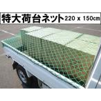 荷台用ネット 220cmx150cm 緑/バゲッジネット/軽トラック荷台用サイズ /キャリアネット