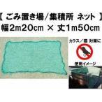 ゴミ置き場ネット/カラスよけネット/幅2.2mx高さ1.5m/カラス対策、猫対策も