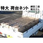 軽トラ荷台ネット/バゲッジネット/極太ゴムネット特大カーゴネットLサイズ/縦積み