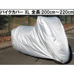 バイクカバーXLサイズ 200cm-220cm 丈夫な生地 バイクシートカバー