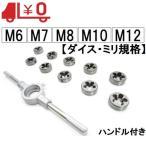 ダイスセット11PC修正にM6M7M8M10M12ピッチ1.00/1.25/1.50/1.75