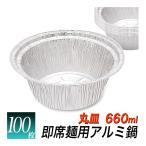 アルミ容器 100枚セット 丸型 テイクアウト アルミ鍋 使い捨てアルミ鍋 使い捨て容器 キャンプ
