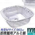 アルミ容器 100枚セット 角型 アルミ鍋 使い捨てアルミ鍋 使い捨て容器 キャンプ バーベキューにも 芋煮会