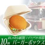 テイクアウト容器 10個セット ハンバーガー ランチボックス フードボックス エコ容器 カフェごはん フードパック 持ち帰り容器