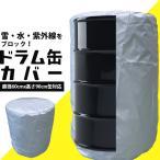 ドラム缶カバー 撥水生地 風雨対策、環境対策、ISO取得対策