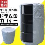 ドラム缶カバー 撥水生地 保護カバー 厚手生地 ドラム缶の保管 劣化・腐食防止 送料無料