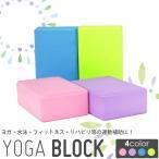ソフトブロック/幼児用/玩具/ピンク 青 緑 紫/EVAブロック/ソフトつみき/ヨガブロック/知育玩具/運動遊具/EVAフォームブロック/積み木/大型ブロック