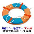浮輪 EVAフォーム製 大人用 ロープ付き 空気入れ不要 強い浮力 62cm 浮き輪 うきわ