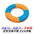 浮き輪 子供用 EVAフォーム製 浮輪 高浮力 EVA発泡材 充填不要で便利 強い浮力50cm リングブイ キッズ用 パンクしない浮き輪