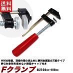 F型クランプ 100mm/Fクランプ/100mmx50mm/シャコ万/全長190mm/ネコポス便専用送料込/送料無料