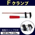 F型クランプ 250mm/シャコ万力/Fクランプ/幅50全長300mm