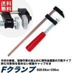 F型クランプ 250mm/Fクランプ/シャコ万/全長300mm/ネコポス便専用送料込/送料無料