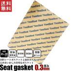 シートガスケット 0.3mm 25X20cm 耐油耐熱性良好 スリーボンド ガスケットシート ネコポス便専用送料込 送料無料