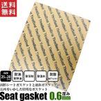 シートガスケット0.6mm/スリーボンド25X20cm/ガスケットシート/ネコポス便専用送料込 送料無料