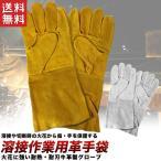 手袋 革手袋 作業用 グローブ 皮手袋 牛革製 溶接グローブ アウトドアグローブ B級品 送料無料