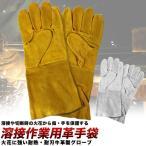 作業用革手袋 牛革製 ロングタイプ 溶接グローブ