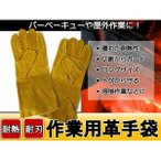 ショッピング手袋 作業用革手袋 牛革製 ロングタイプ 溶接グローブ ネコポス便専用送料込 送料無料