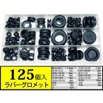 グロメット 125個組/ラバーグロメット/配線保護/ボディの穴あけに/ラバーゴム