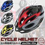 ヘルメット 大人用 サイクルヘルメット サイクリングヘルメット 59cm〜65cm L、XLサイズ向け 自転車ヘルメット