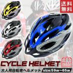 ヘルメット 大人用 サイクルヘルメット アウトレット品 サイクリングヘルメット 59cm〜65cm L、XLサイズ向け 自転車ヘルメット