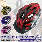 ヘルメット ジュニア用 自転車ヘルメット 全三色 小中学生用子供向サイズ サイズ調節器付き