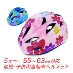 ヘルメット 幼児用 自転車 48cm-56cm 3歳から9歳 幼児用小学生低学年向 2色 キッズヘル...