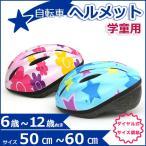 ショッピング子供 子供用自転車ヘルメット/50cm-60cm/6歳から12歳/小学生向き学童用サイズ/青色星柄/ピンク色花柄を選択/かわいいヘルメット/X23シリーズ